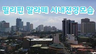 필리핀 마닐라 말라떼 V호텔에서 바라본 마닐라 시내전경