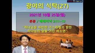 광야의 식탁(27) -  2021년 10월 25일(월)…
