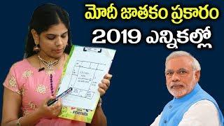 మోడీ జాతకం ప్రకారం 2019 ఎన్నికల్లో ఎలా ఉంటుందంటే..    Narendra Modi Astrology in 2019 Elections