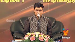 புத்தாண்டு சிறப்பு பட்டிமன்றம்-2019| K. Bhagyaraj