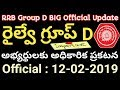 Railway RRB Group D Latest Official Update Regrading RRB Group D Results | Group D results Date