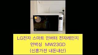 LG 스마트 인버터 전자레인지 MW23GD(언박싱X내돈…