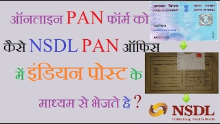 How Send Online Filled PAN Form To NSDL PAN Office