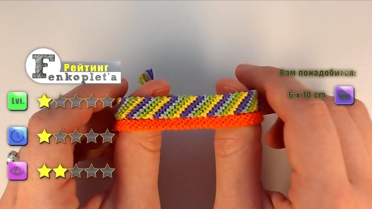 #1. Самая простая фенечка (Candy stripe) [★☆☆☆☆]
