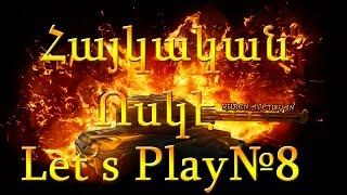 Հայկական Ոսկե Let's Play №8 от ruben.avetisyan