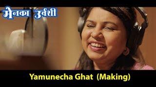 Yamunecha Ghat | Making | Menka Urvashi 2019