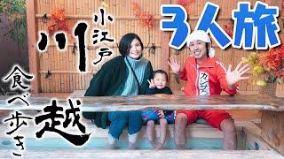 【3人旅】ヨメサック せんちゃんと小江戸・川越グルメを満喫!