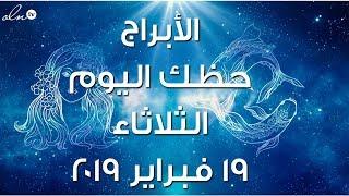 الابراج حظك اليوم الثلاثاء ١٩ فبراير ٢٠١٩ - برجك اليوم