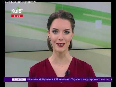 Телеканал Київ: 03.11.18 Столичні телевізійні новини 21.00