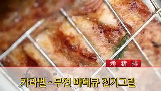 전기구이통닭 바베큐 꼬치 술안주 가정용 오븐그릴 간식 …