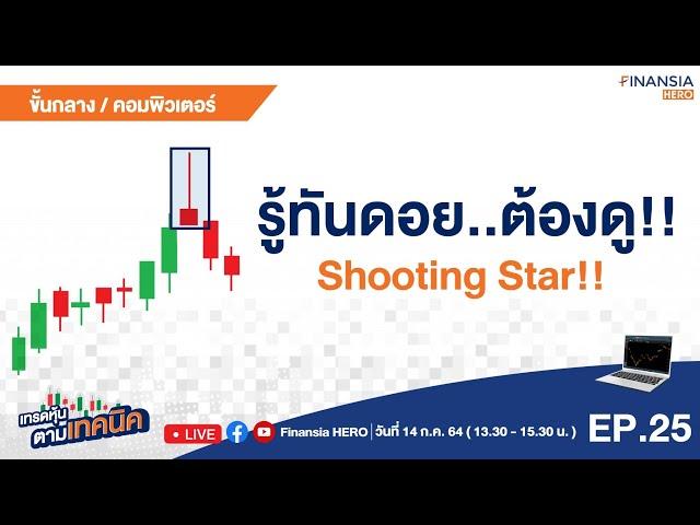 EP.25 รู้ทันดอย ต้องดู Shooting Star!!  (14/07/64)