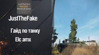 Лёгкий танк ELC AMX - гайд от JustTheFake [World of Tanks]