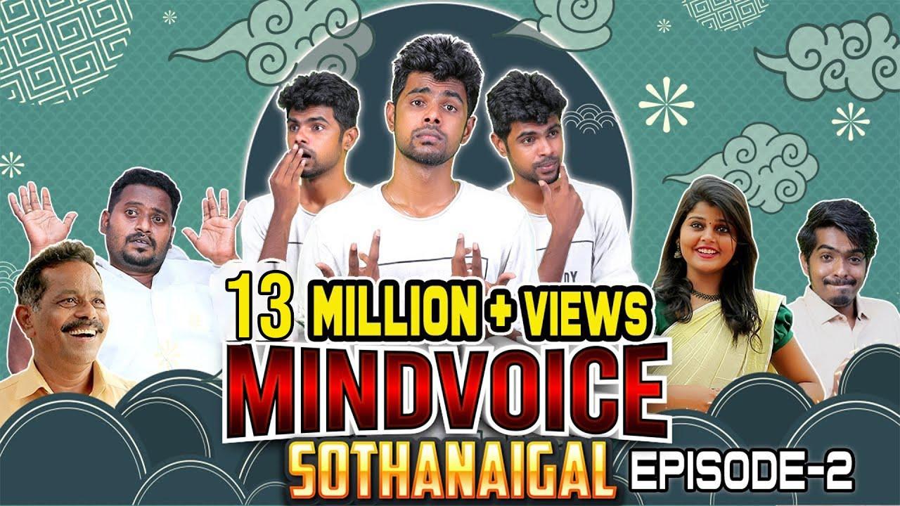 Mind Voice Sothanaigal   Episode 2   Comedy   Micset