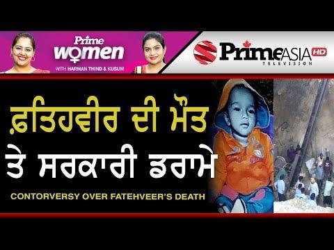 Prime Women 284    ਫ਼ਤਿਹਵੀਰ ਦੀ ਮੌਤ `ਤੇ ਸਰਕਾਰੀ ਡਰਾਮੇ