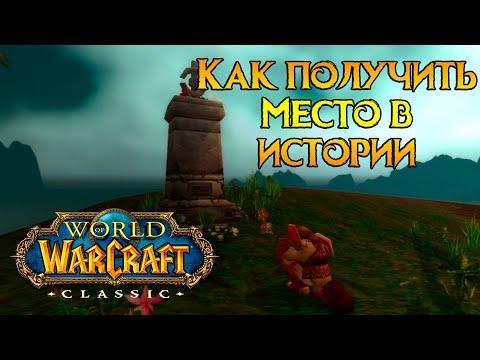 Место в истории World of Warcraft