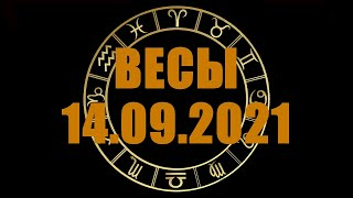 Гороскоп на 14.09.2021 ВЕСЫ