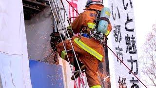 2018 姫路市消防出初式 レスキュー隊演技