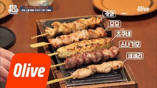 One Night Food Trip 2018 (선공개) 로컬 소울 뿜뿜! 야키토리 모둠 숯불구이 in 도쿄 180925 EP.31
