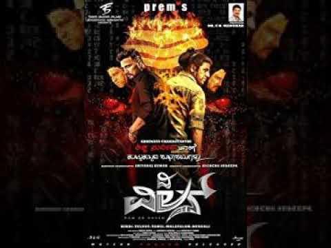 Kannada movie The Villain Whistle tune
