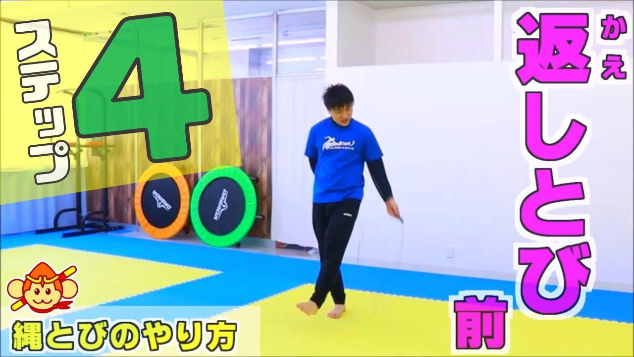 縄跳び かえし とび 縄跳びの跳ばない技!返しとびとは? 縄跳びの効果大研究!