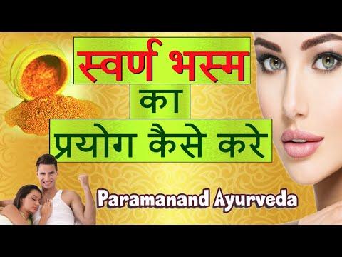 Swarna Bhasma - कैसे इस्तेमाल करें स्वर्ण भस्म का - असीम फायदे हैं स्वर्ण भस्म के