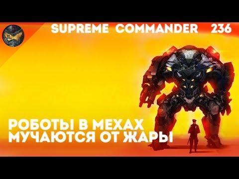 Supreme Commander [236] 4v4 Не сдаются до последнего