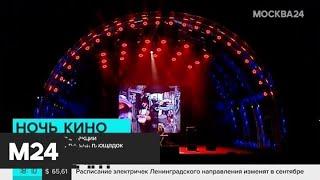 """""""Ночь кино"""" стартовала в Москве - Москва 24"""
