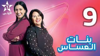 Bnat El Assas - Ep 9 بنات العساس - الحلقة