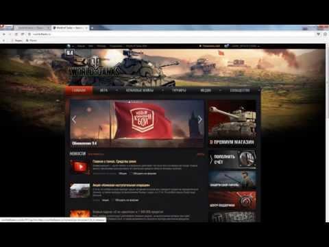 Как вводить бонус код в игре World of Tanks