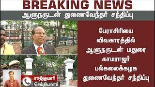 VC of Madurai Kamaraj University meets Governor over Professor Nirmala Devi Case