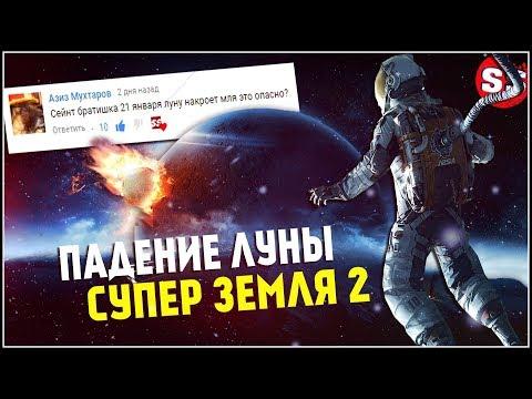 Лунное затмение 21 января 2019 года / Нибиру начнет конец света?