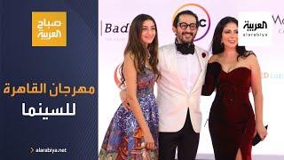 صباح العربية | نجوم مصر يجتمعون في مهرجان القاهرة للسينما