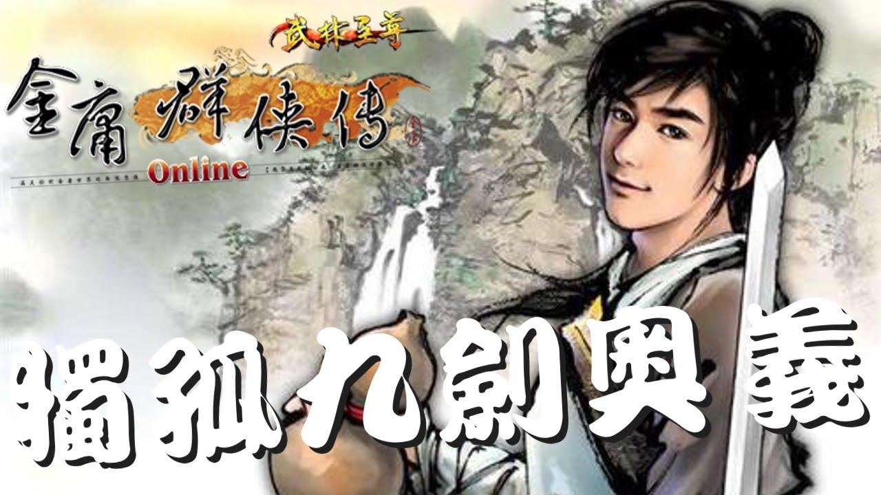 金庸群俠傳Online武林至尊:獨孤九劍奧義任務 - YouTube