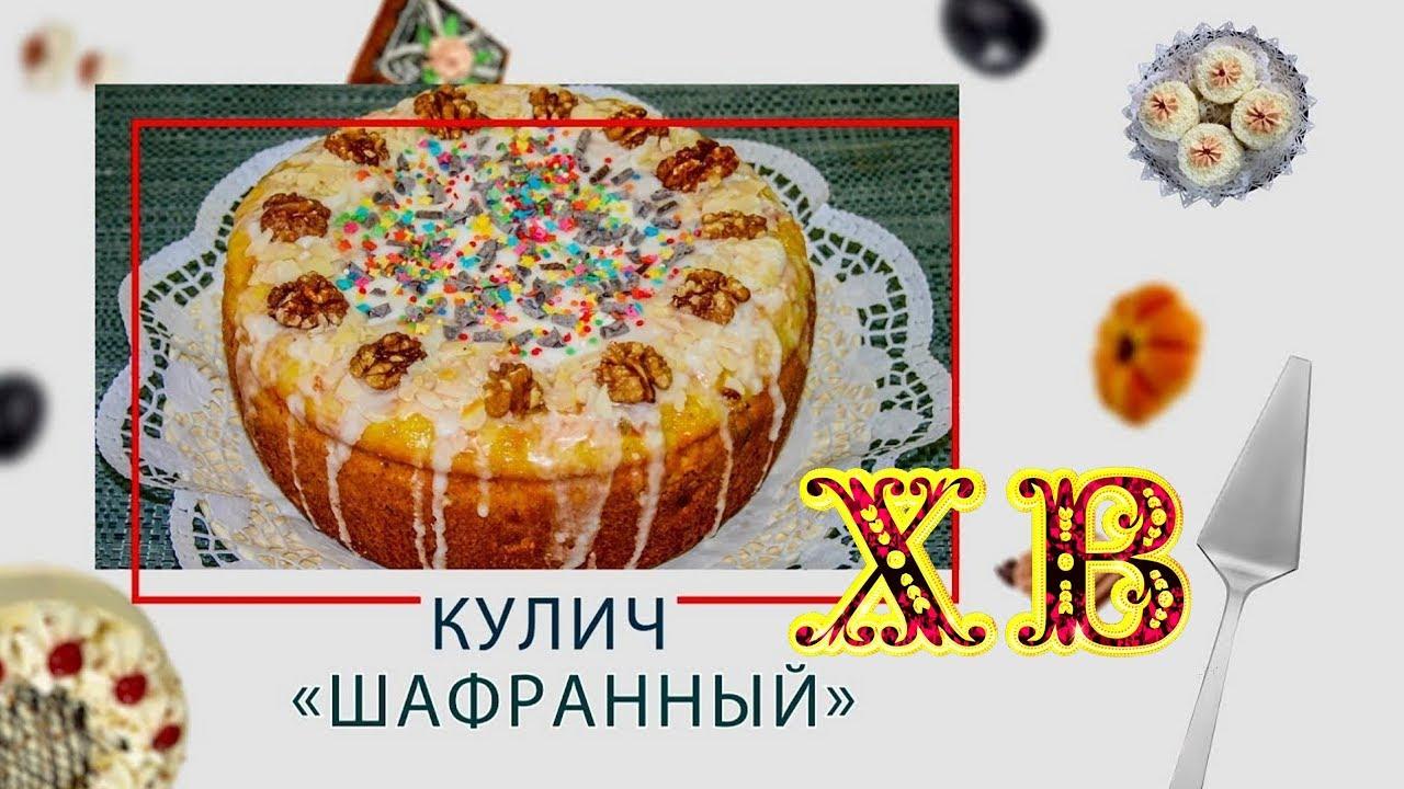 кулич шафранный рецепт фото