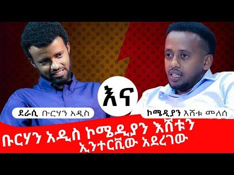 ደራሲ ቡርሀን አዲስ እና ኮሜዲያን እሼ አብረው ሊሰሩ ነው - Comedian Eshe and Author Burhan Addis