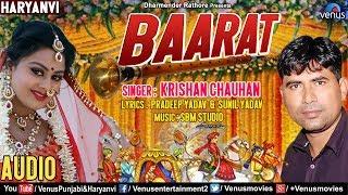 Baarat | New Haryanavi Song 2018 | Krishan Chauhan | Latest Haryanvi Songs Haryanavi 2018