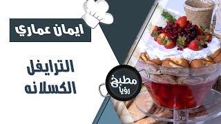 الترايفل الكسلانه - ايمان عماري