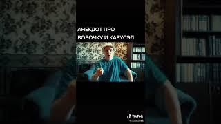 Анекдоты Про вовочку