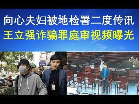 热点快评:向心夫妇被地检署二度传讯、王立强诈骗罪庭审视频曝光(含视频)