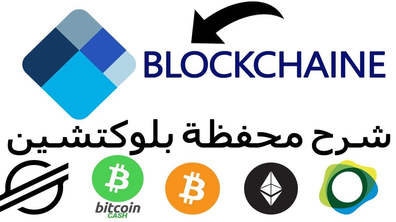 شرح محفظة بلوكتشين - أفضل محفظة بيتكوين - 2019  | Blockchain Wallet BTC