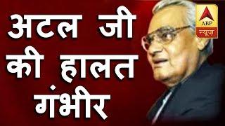 Atal Bihari Vajpayee: People emotional outside AIIMS in Delhi