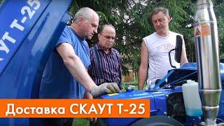 Доставка нового трактор СКАУТ Т-25 (модель 2018)