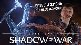 Обзор Middle-earth: Shadow of War / Есть ли жизнь после лутбоксов?