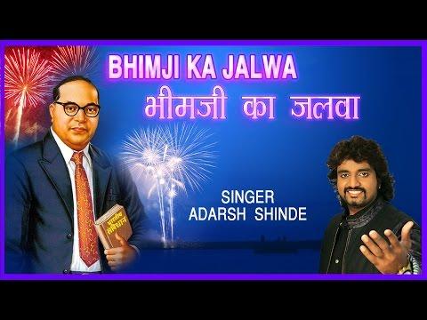 Bhimji Ka Jalwa Bheem Geete By Adarsh Shinde [Full Audio Song Juke Box]