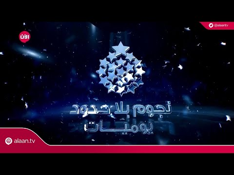 يوميات نجوم بلا حدود - الموسم الثاني | الحلقة الخامسة والأربعون  - نشر قبل 36 دقيقة