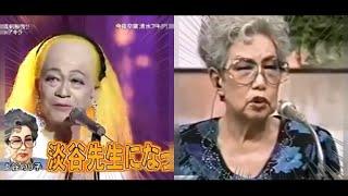 清水アキラ VS 淡谷のり子 完結編 清水アキラ 検索動画 4