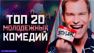 """ТОП 20 """"МОЛОДЕЖНЫХ"""" КОМЕДИЙ"""