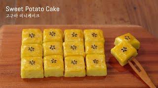 サツマイモミニケーキ|매일맛나 delicious dayさんのレシピ書き起こし