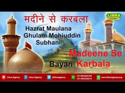 Hazrat Maulana Ghulam Mohiuddin Subhani Madeen e  Se Karbala HD India