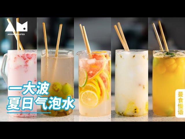一大波夏日水果气泡水~How to make summer drinks with sparkling water and fruits丨曼食慢语